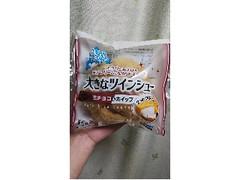 ヤマザキ 大きなツインシュー 生チョコ&ホイップ 袋1個