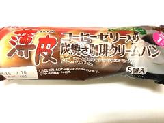 ヤマザキ 薄皮 コーヒーゼリー入り炭焼き珈琲クリームパン 袋5個