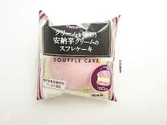 ヤマザキ クリームを味わう安納芋クリームのスフレケーキ 袋1個