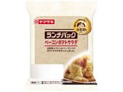 ヤマザキ ランチパック ベーコンポテトサラダ 全粒粉入りパン 袋2個