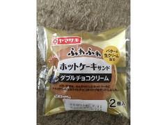 ヤマザキ ふわふわホットケーキサンド ダブルチョコクリーム 袋2個