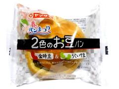 ヤマザキ 2色のお豆パン 袋1個
