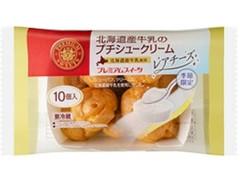 ヤマザキ PREMIUM SWEETS 北海道産牛乳のプチシュークリーム レアチーズ 袋10個