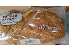ヤマザキ 香ばしいごまフランスパン