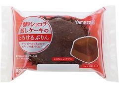 ヤマザキ 濃厚ショコラ蒸しケーキのとろけるぷりん