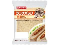 ヤマザキ ランチパック 野菜カレー 全粒粉入りパン