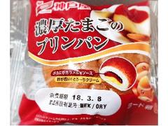神戸屋 濃厚たまごのプリンパン 袋1個