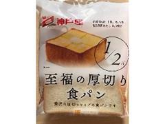神戸屋 至福の厚切り食パン 袋1個