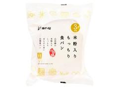神戸屋 米粉入りもっちり食パン