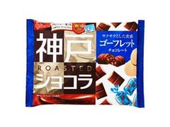 グリコ 神戸ローストショコラ ゴーフレットチョコレート 袋185g