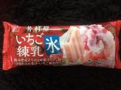 井村屋 いちご練乳氷