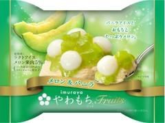 井村屋 やわもちアイス Fruits メロン&バニラ 袋100ml