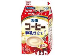 雪印メグミルク 雪印コーヒー 練乳仕立て パック500ml