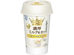 雪印メグミルク 濃厚ミルク仕立て フロマージュミルク カップ200g