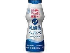 雪印メグミルク 乳酸菌ヘルベヨーグルト ドリンクタイプ ボトル100g
