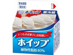 雪印メグミルク ホイップ 植物性脂肪