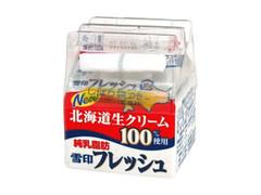 雪印 フレッシュ 北海道生クリーム100%使用 パック200ml