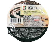 セブンプレミアム 珈琲ゼリー カップ185g