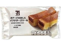 セブンカフェ ベイクドチーズケーキ 袋2個