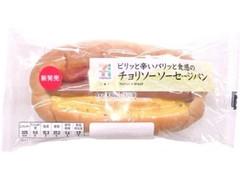 セブンプレミアム チョリソーソーセージパン 袋1個