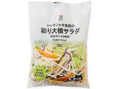 セブンプレミアム 彩り大根サラダ
