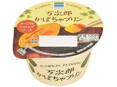 ファミリーマート 万次郎かぼちゃプリン