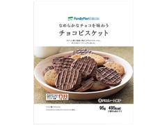 ファミリーマート FamilyMart collection なめらかなチョコを味わうチョコビスケット