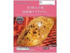 ファミリーマート FamilyMart collection 炙り明太子味 国産鶏サラダチキン