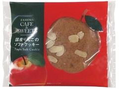 ファミリーマート FAMIMA CAFE&SWEETS 国産りんごのソフトクッキー
