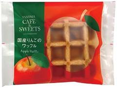 ファミリーマート FAMIMA CAFE&SWEETS 国産りんごのワッフル