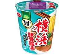 エースコック 飲み干す一杯 横浜 豚骨醤油ラーメン