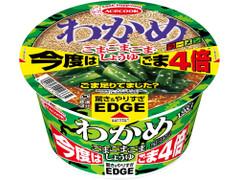 エースコック EDGE×わかめラーメン ごまごまごま・しょうゆ ごま4倍