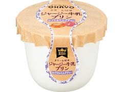 オハヨー ジャージー牛乳プリン ロイヤルミルクティー