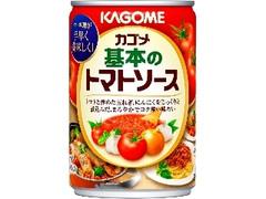 カゴメ 基本のトマトソース 缶295g