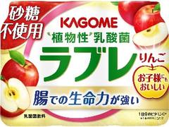 カゴメ 植物性乳酸菌ラブレ りんご