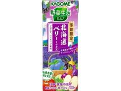 カゴメ 野菜生活100 北海道ベリーミックス パック195ml