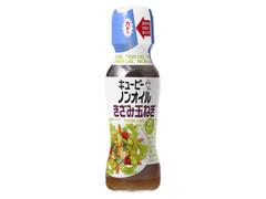 キユーピー ノンオイルきざみ玉ねぎ 瓶150ml