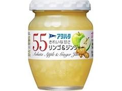 55ジャム リンゴ&ジンジャー