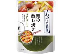 キユーピー わたしのお料理 鮭の蒸し焼き バジルソース パルミジャーノ・レッジャーノ入り