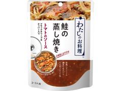 キユーピー わたしのお料理 鮭の蒸し焼き トマトのソース ブラックオリーブ&ケッパー入り