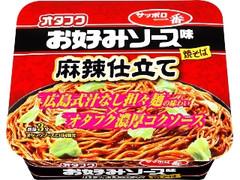 サッポロ一番 オタフクお好みソース味焼そば 麻辣仕立て カップ117g