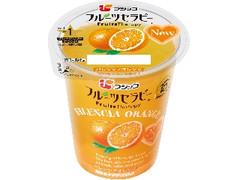 フジッコ フルーツセラピー バレンシアオレンジ カップ160g
