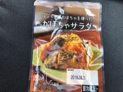 ローソン セレクト ほっくり栗かぼちゃを使ったかぼちゃサラダ