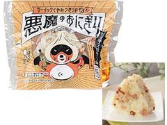 ローソン 悪魔のおにぎり(ピリ辛ペペロンチーノ味)