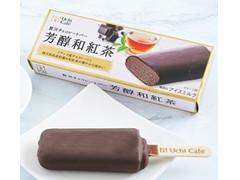 ローソン Uchi Cafe' SWEETS 贅沢チョコレートバー 芳醇和紅茶