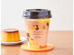 ローソン Uchi Cafe' SWEETS ぷるっとプリン入りミルクティー