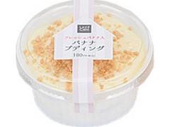 ローソン Uchi Cafe' SWEETS バナナプディング