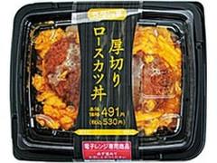 ローソン ろーそん亭 厚切りロースカツ丼