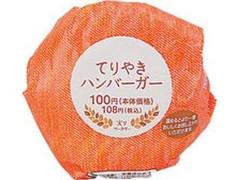 ローソン 実りベーカリー てりやきハンバーガー 袋1個