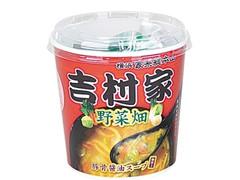 旭松 旭松 家系総本山 吉村家 野菜畑 豚骨醤油スープ